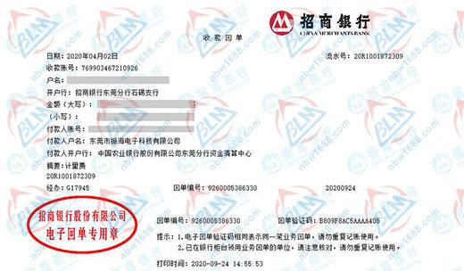 东莞市振海电子科技有限公司信赖博罗计量