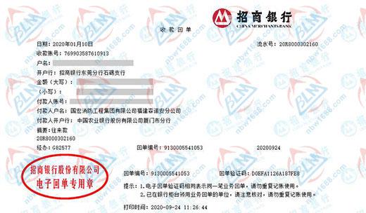 国宏消防工程集团有限公司信赖博罗计量