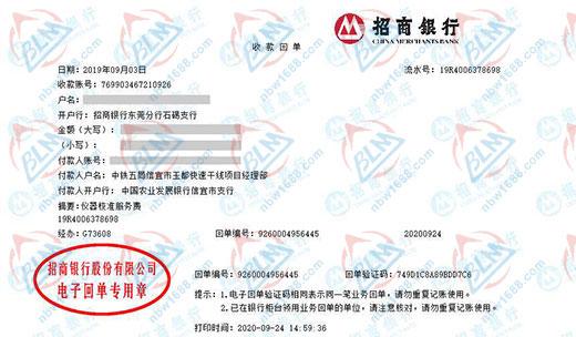 中铁五局信宜市玉都快速干线项目经理部选择博罗计量做校准