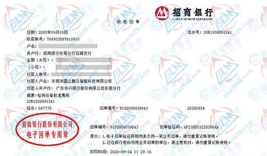 东莞市国立腾云智能科技有限公司找博罗计量做仪器校准服务