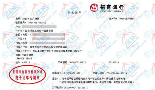 乌鲁木齐天华实验检测有限公司与博罗计量合作仪器校准服务