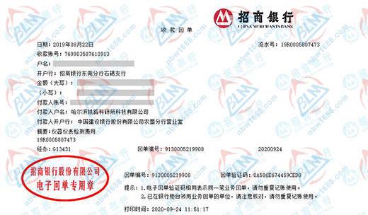 哈尔滨铁路科研所科技有限公司信赖博罗计量的校准技术