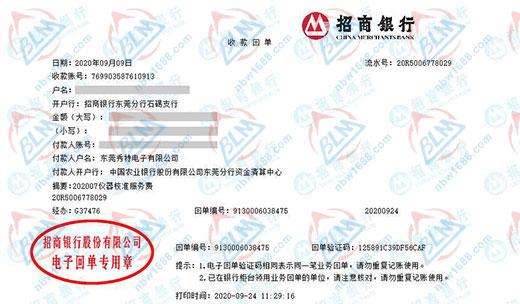 博罗计量校准技术服务于东莞秀特电子有限公司