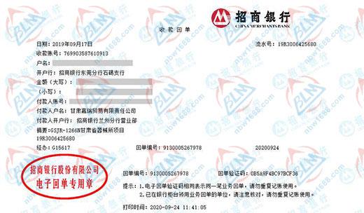甘肃嘉瑞贸易有限责任公司做计量校准还是找博罗计量