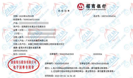 广州市市政集团有限公司优选博罗计量做校准工作