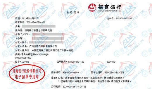 广州世祥汽车销售有限公司找博罗计量做校准服务