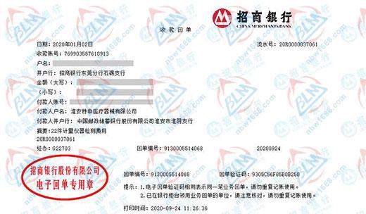 淮安特申医疗器械有限公司与博罗计量合作校准服务
