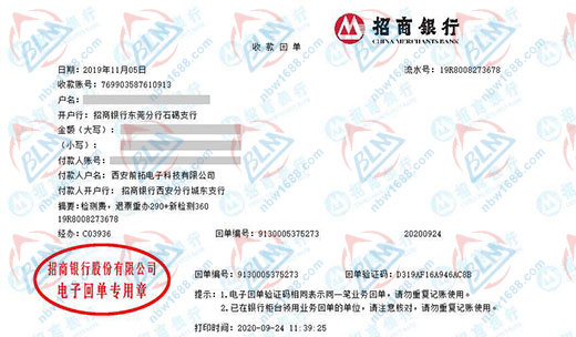 西安前拓电子科技有限公司优选博罗计量做检测服务