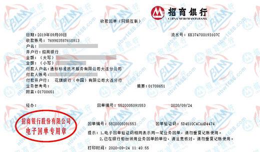 通标标准技术服务有限公司大连分公司携手博罗计量做检测服务