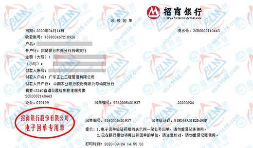 广东正上工程管理有限公司优选博罗计量做检测服务