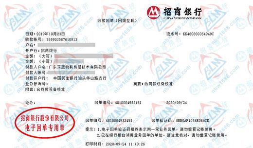 广东深蓝物联传感技术有限公司青睐博罗计量的校准技术