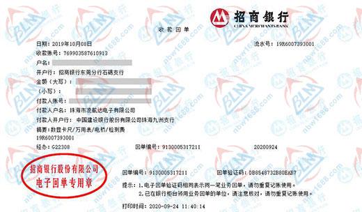 珠海市凌航达电子有限公司选博罗计量做校准工作