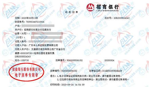 广东中人供应链发展有限公司选择博罗计量