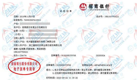 杭州富阳富恒仪表阀门有限公司严选博罗计量的校准服务