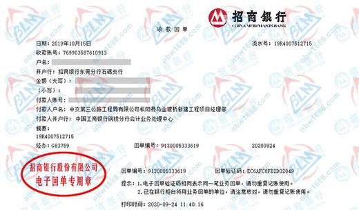 中交第三公路工程局有限公司一直找博罗计量做校准工作