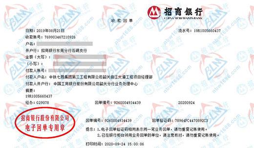 中铁七局集团第三工程有限公司优选博罗计量