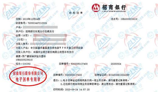 中交路建开春高速总承包部工程校准服务找博罗计量