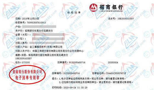 金三鹰精密技术(东莞)有限公司选择博罗计量