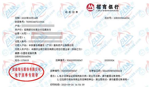 中铁建华南建设高科技产业有限公司做仪器校准找博罗计量