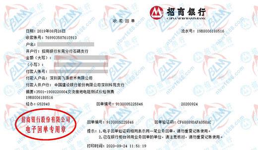 深圳英飞源技术有限公司电力校准找博罗计量