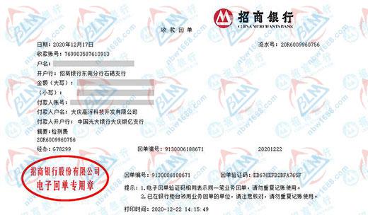 大庆高浮科技开发有限公司找博罗计量做校准服务