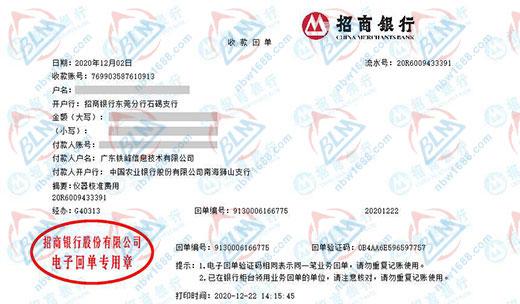 广东铁峰信息技术有限公司找博罗计量做校准服务