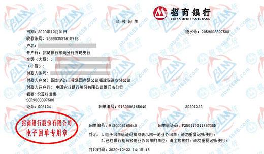 国宏消防工程集团有限公司做机械校准找博罗计量