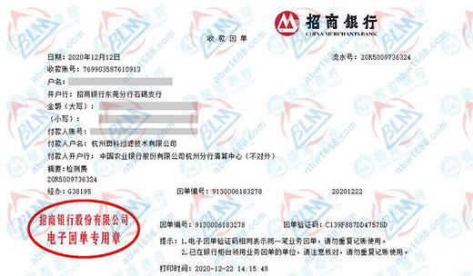 杭州澳科过滤技术有限公司青睐博罗计量的检测服务