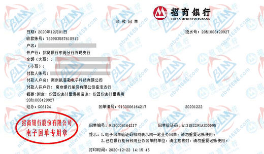 电子设备校准南京凯普勒电子科技有限公司找博罗
