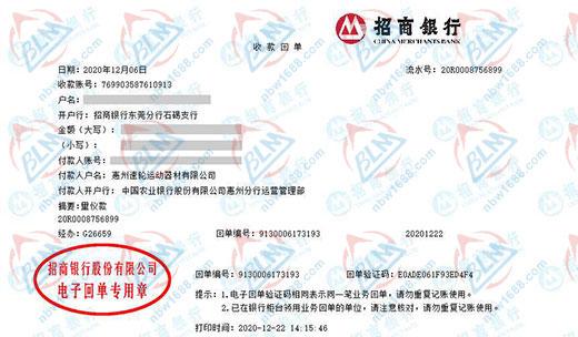 惠州速轮运动器材有限公司优选博罗计量