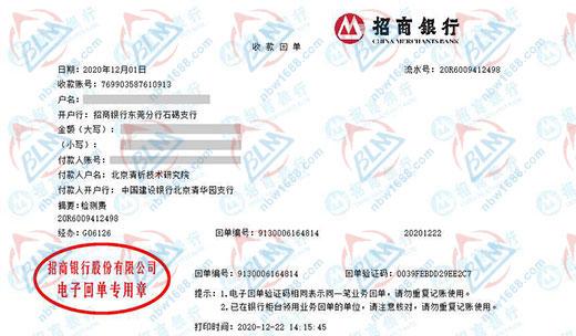 北京清析技术研究院选择博罗计量校准服务