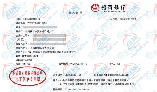 上海银宏实业有限公司信赖博罗计量做检测服务