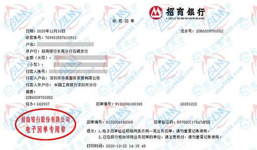 深圳市华意整体家居有限公司直选博罗计量