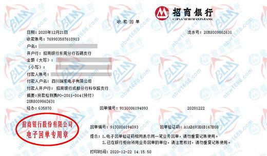 四川瑞索电子有限公司选择博罗计量做检测服务