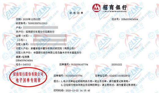 新疆新桓计量分析测试研究院携手博罗计量做校准服务