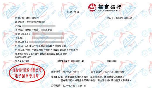 重庆中宇工程咨询监理有限责任公司找博罗计量