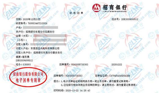 东莞信亚光电科技有限公司纺织仪器校准找博罗计量