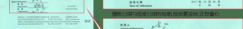 电子万能试验机CNAS校准证书首页5