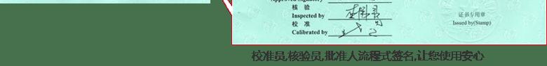 电子万能试验机CNAS校准证书首页6