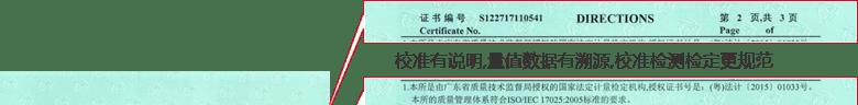 电子万能试验机CNAS校准证书说明页1