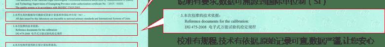 电子万能试验机CNAS校准证书说明页3