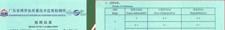 电子万能试验机CNAS校准证书结果页1