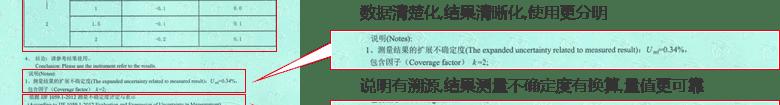 电子万能试验机CNAS校准证书结果页3