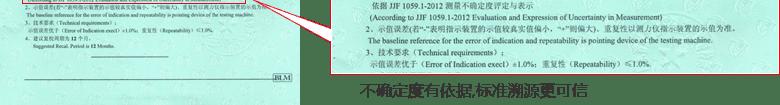 电子万能试验机CNAS校准证书结果页4