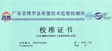 电子万能试验机CNAS校准证书首页展示1