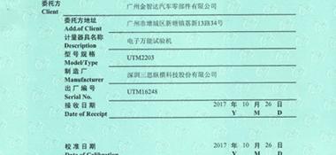 电子万能试验机CNAS校准证书首页展示2