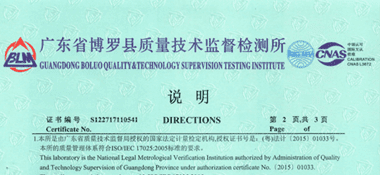 电子万能试验机CNAS校准证书说明页展示1