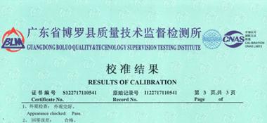 电子万能试验机CNAS校准证书结果页展示1