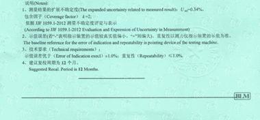 电子万能试验机CNAS校准证书结果页展示3