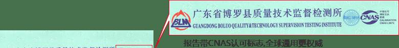 干燥箱CNAS校准证书首页1